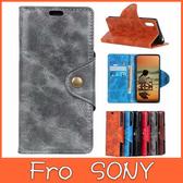 SONY Xperia 5 Xperia1 Xperia10 Xperia10+ 手機皮套 銅釦牛紋 插卡 支架 皮套 內軟殼 保護套 掀蓋殼