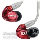 【曜德視聽】SHURE SE535 紅色限定 高解析度三單元 專業監聽 可拆式導線 / 免運 / 送硬殼收納盒