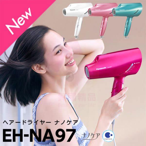 日本 Panasonic NA97 奈米負離子吹風機【特價】★beauty pie★