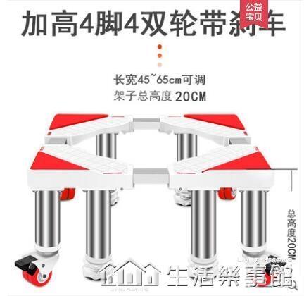 全自動波輪滾筒洗衣機加高移動底座通用不銹鋼支架高腳拖架支架子 NMS生活樂事館
