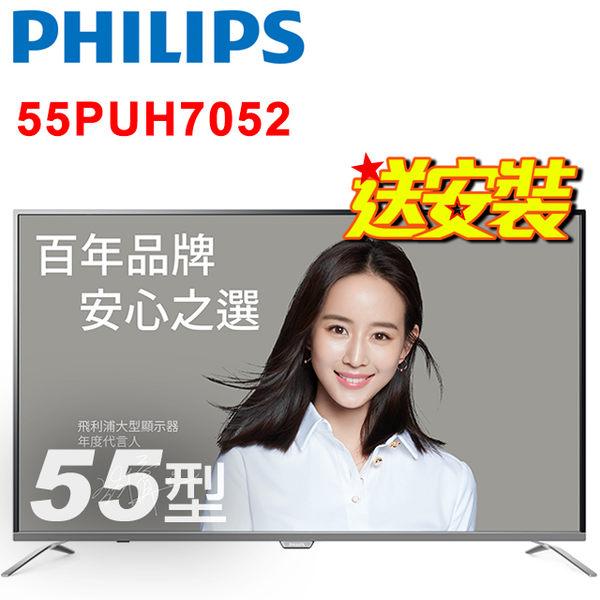 《福利新品+送安裝》PHILIPS飛利浦 55吋55PUH7052 4K聯網液晶顯示器附視訊盒(原廠保固3年)