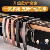 調音器 變調夾 民謠電木吉他尤克里里通用金屬調音器變音夾子樂器配件 多色