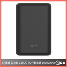 SP 廣穎 口袋型 C10QC PD 行動電源10000mAh [M87] 行充 國際安規認證 行動充 隨身 電源