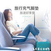 充氣腳枕充氣腳墊長途飛機旅行睡覺必備神器便攜式汽車擱腳凳旅遊充氣枕頭 艾家生活館