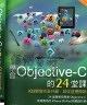 二手書R2YB2014年6月三版《學會Objective-C的24堂課》蔡明誌