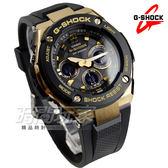 G-SHOCK GST-S300G-1A9 防震防水手錶 太陽能完美悍將休閒雙顯男錶 金框x黑 GST-S300G-1A9DR CASIO卡西歐