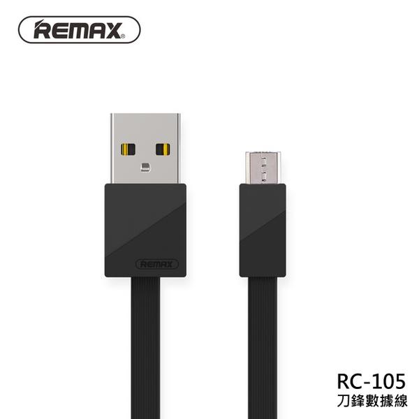 REMAX 刀鋒數據線 快速充電線 Micro USB Type-C iPhone 8 Plus 扁線 快充線 傳輸線
