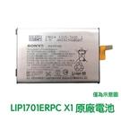 含稅發票【免運費】SONY Xperia 1 XZ4 原廠電池 J8110 J8170 J9110 J9150【贈工具+電池膠】LIP1701ERPC