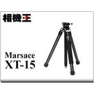 瑪瑟士 Marsace XT-15 旅行碳纖維三腳架