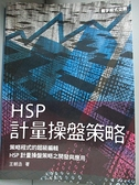 【書寶二手書T2/投資_C2I】HSP計量操盤策略_王朝丞