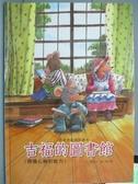 【書寶二手書T3/兒童文學_QIW】吉福的圖書館_李美華、蔣惠玲