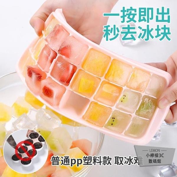 2個裝 凍冰塊模具硅膠小冰塊盒速凍器製冰盒輔食帶蓋冰格模具【小檸檬3C】