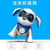 兒童電動小狗玩具寶寶早教智慧機器狗洛克汪汪狗充電唱歌觸摸感應igo 寶貝計畫