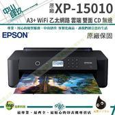 EPSON XP-15010 A3+雙網六色相片輸出印表機