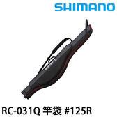 漁拓釣具 SHIMANO RC-031Q 黑 / 紅 / 藍 125R (磯用竿袋)