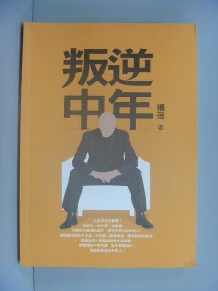 【書寶二手書T8/財經企管_GGK】叛逆中年_楊蓓