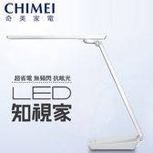 CHIMEI奇美 知視家LED護眼檯燈【LT-CT080D】