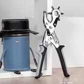 皮帶打孔器家用鉗小型多功能腰帶打眼工具褲帶表帶手表皮革打洞機 海角七號