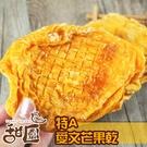 愛文芒果乾 - 特A等級 隨手包 外銷日本等級 【甜園小舖】