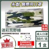 (雙鋼印) 永猷 成人醫用口罩 醫療口罩 (迷彩荒野綠) 50入/盒 (台灣製造 CNS14774) 專品藥局【2016824】