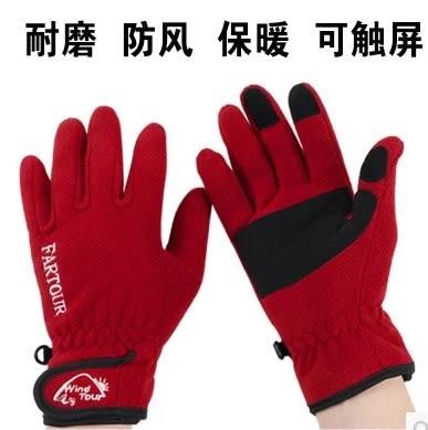 [協貿國際]   戶外運動手套冬季防風騎車防滑  (1入)