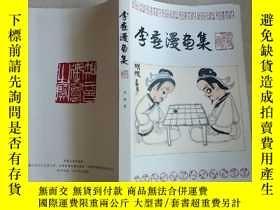 二手書博民逛書店罕見李燕漫畫集Y13917 李燕 著