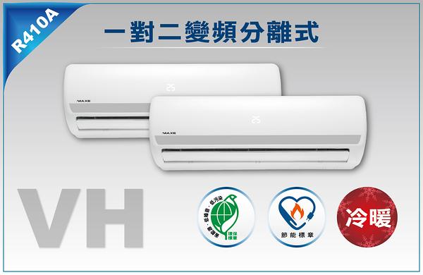 ↙0利率↙ MAXE萬士益 5+7坪 1級省電 變頻冷暖一對二冷氣 MA2-2836VH/RA-28VH+RA-36VH【南霸天電器百貨】