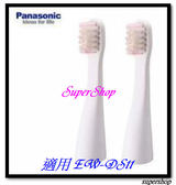 Panasonic國際牌電動牙刷刷頭【 WEW0957 / WEW-0957  】一組2入裝;適用→EW-DS11