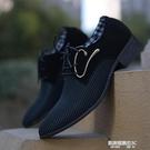 皮鞋英倫商務尖頭皮鞋青年男士韓版透氣休閒布面皮鞋潮男鞋發型師鞋子 凱斯盾