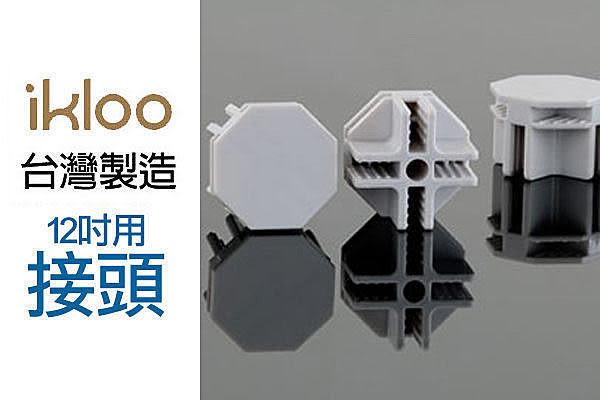 ikloo~12吋百變收納櫃 創意組合收納櫃 鞋櫃 置物櫃 配件-專利八角接頭10個一組《Life Beauty》