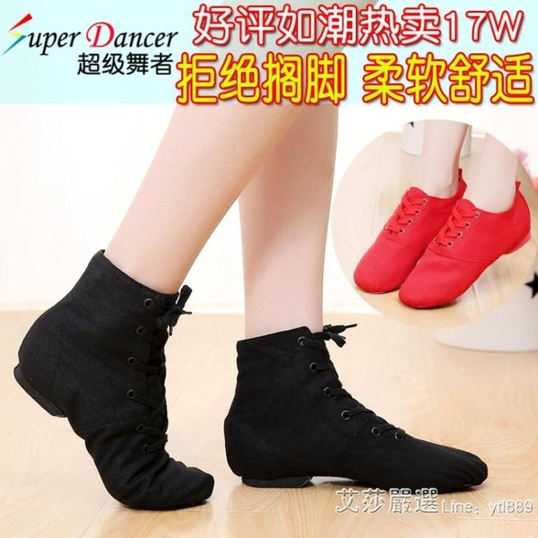高矮幫成人兒童帆布爵士靴軟底舞蹈鞋練功鞋女現代舞芭蕾舞鞋 艾莎嚴選