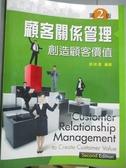 【書寶二手書T1/大學商學_WDH】顧客關係管理-創造顧客價值_胡政源