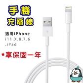 保固一年 充電線 適用iPhone 11 X 8 7 6 充電線 線2米 傳輸線 手機平板 iPad可用 XS