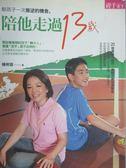 【書寶二手書T1/家庭_QFR】陪他走過13歲_楊俐容