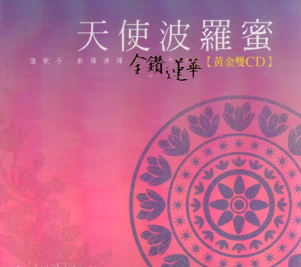 蓮歌子 天使波羅蜜 金鑽蓮華 雙CD 免運 (購潮8)