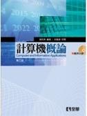 二手書博民逛書店《計算機概論(第三版)(附範例光碟)》 R2Y ISBN:957