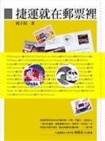 二手書博民逛書店 《捷運就在郵票裡》 R2Y ISBN:9867475208│楊子葆