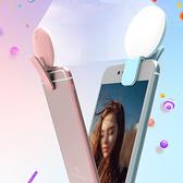 補光燈 抖音神器 直播 手機燈 拍照美肌 安卓蘋果 USB 自拍燈 LED 美顏手機補光燈【P092】生活家精品