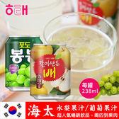 韓國 Haitai海太 水梨果汁 葡萄果汁 (238ml/罐) 果肉 果汁 飲料 燒肉必喝飲品