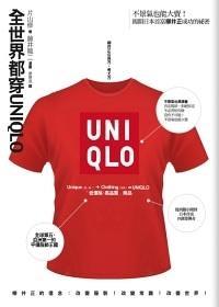 (二手書)全世界都穿UNIQLO:不景氣也能大賣!揭開日本首富柳井正一勝九敗的秘密