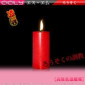 奇摩購物推薦滿額免運-虐戀精品CICILY-高級低溫蠟燭(粗大型)