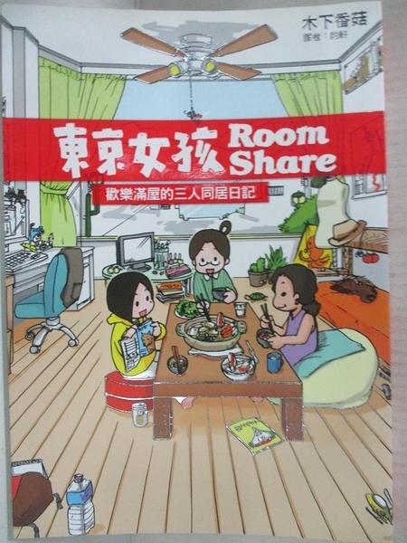 【書寶二手書T1/繪本_CJA】東京女孩Room Share_木下香菇