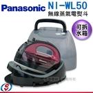 【新莊信源】Panasonic國際牌無線蒸氣電熨斗 NI-WL50