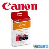 【免運費】CANON SELPHY RP-54 4x6 相片 (RP54,54裝相片紙含色帶) 適用 CP820 CP910 CP1200 CP1300 相印機