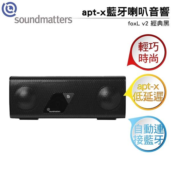 soundmatters foxL v2 apt-x 可攜式藍牙喇叭音響 經典黑