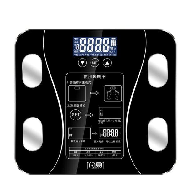 體重秤 閃易脂肪秤電子稱超精準智能秤多功能家用體重秤成人脂稱 韓菲兒