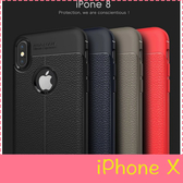 【萌萌噠】iPhone X/XS (5.8吋)  創意荔枝紋保護殼 防滑防指紋 網紋散熱設計 全包防摔軟殼 手機殼