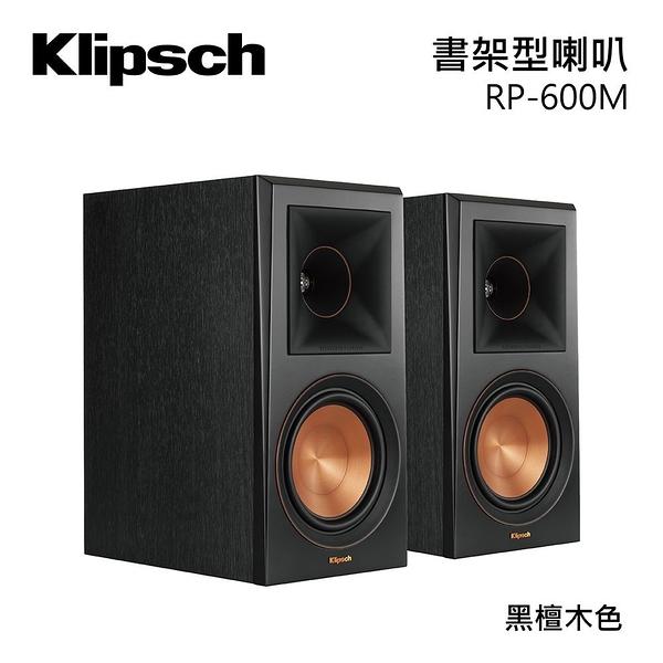 【結帳現折+分期0利率】Klipsch 古力奇 RP-600M 書架型喇叭 陶瓷揚聲器 黑檀木色 台灣公司貨