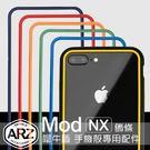 犀牛盾 Mod NX 專用飾條 iPhone XS Max XR iPhone X 邊框背蓋兩用殼 i8 Plus i7 防摔手機殼邊條 裝飾條 ARZ