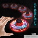 飛行指尖陀螺手指感應飛行器磁懸浮會飛的解壓指間回旋黑科技玩具 韓慕精品